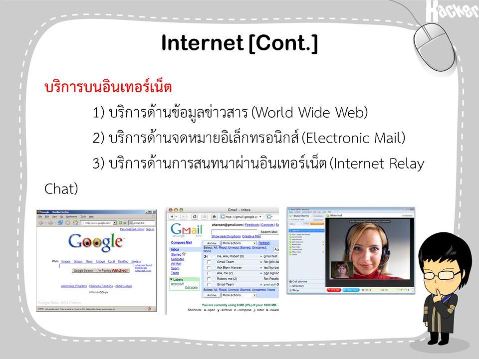 Internet [Cont.] บริการบนอินเทอร์เน็ต. 1) บริการด้านข้อมูลข่าวสาร (World Wide Web) 2) บริการด้านจดหมายอิเล็กทรอนิกส์ (Electronic Mail)